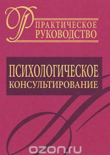Обложка книги  - Психологическое консультирование. Практическое руководство