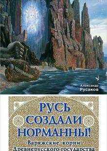 Обложка книги  - Русь создали норманны! Варяжские корни Древнерусского государства