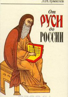 Обложка книги  - От Руси до России