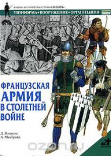 Обложка книги  - Французская армия в Столетней войне