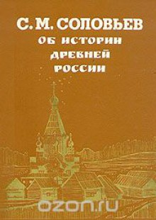 Обложка книги  - Об истории древней России