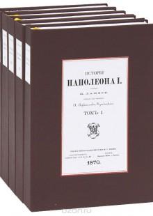 Обложка книги  - История Наполеона I (комплект из 5 книг)