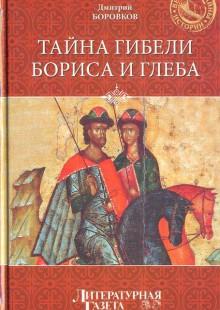 Обложка книги  - Тайна гибели Бориса и Глеба
