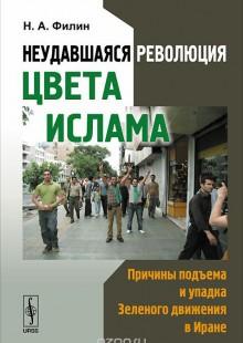 Обложка книги  - Неудавшаяся революция цвета ислама. Причины подъема и упадка Зеленого движения в Иране