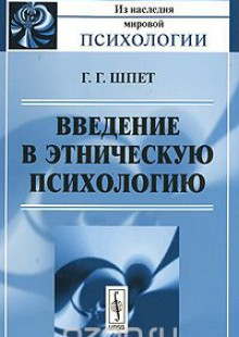 Обложка книги  - Введение в этническую психологию