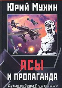 Обложка книги  - Асы и пропаганда. Дутые победы Люфтваффе