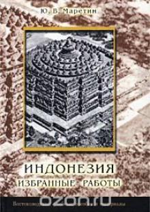 Обложка книги  - Индонезия. Избранные работы