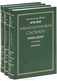 Обложка книги  - Библиологический словарь. В 3 томах (комплект из 3 книг)