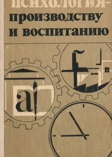 Обложка книги  - Психология – производству и воспитанию