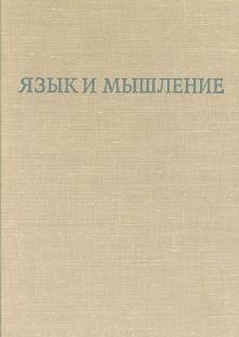 Обложка книги  - Язык и мышление