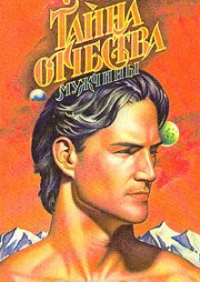 Обложка книги  - Тайна отчества мужчины