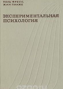 Обложка книги  - Экспериментальная психология. Выпуск 5