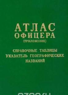Обложка книги  - Атлас офицера (приложение). Справочные таблицы. Указатель географических названий