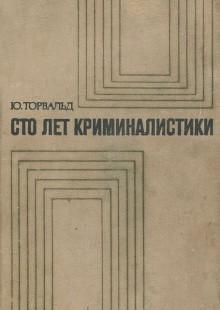 Обложка книги  - Сто лет криминалистики