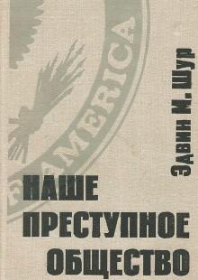 Обложка книги  - Наше преступное общество
