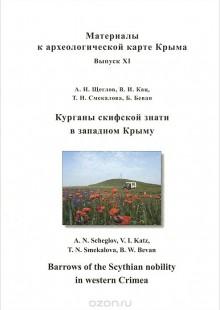 Обложка книги  - Курганы скифской знати в западном Крыму / Barrows of the Scythian Nobility in Western Crimea