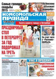Обложка книги  - Комсомольская правда. Санкт-Петербург 147-2015