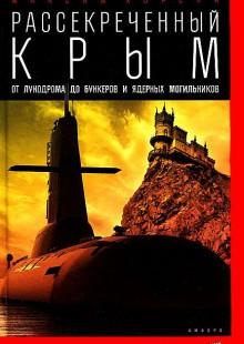 Обложка книги  - Рассекреченный Крым. От лунодрома до бункеров и ядерных могильников