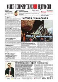 Обложка книги  - Санкт-Петербургские ведомости 243-2015