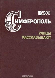 Обложка книги  - Симферополь. Улицы рассказывают