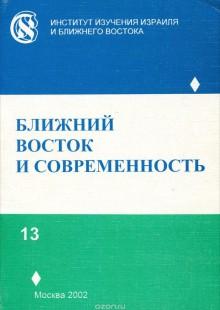 Обложка книги  - Ближний восток и современность. Выпуск 13