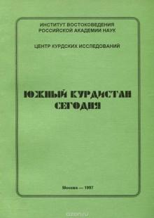 Обложка книги  - Южный Курдистан сегодня (уроки кризиса)