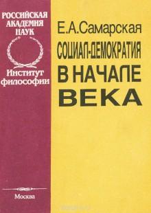 Обложка книги  - Социал – демократия в начале века
