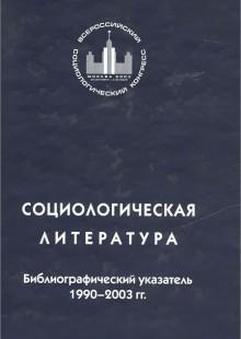Обложка книги  - Социологическая литература. Библиографический указатель. 1990-2003 гг.
