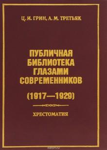 Обложка книги  - Публичная библиотека глазами современников (1917-1929)