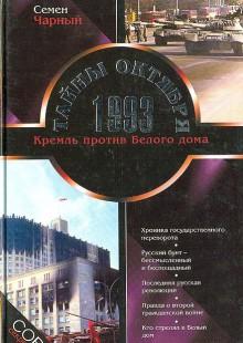 Обложка книги  - Тайны Октября 1993. Кремль против Белого дома