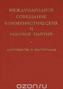 Обложка книги  - Международное совещание коммунистических и рабочих партий. Документы и материалы