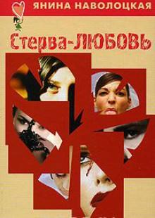 Обложка книги  - Стерва-любовь