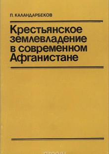 Обложка книги  - Крестьянское землевладение в современном Афганистане