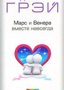 Обложка книги  - Марс и Венера вместе навсегда