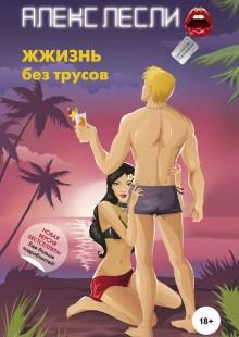 Обложка книги  - ЖЖизнь без трусов