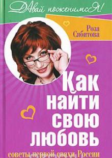 Обложка книги  - Как найти свою любовь. Советы первой свахи России