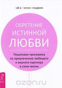Обложка книги  - Обретение истинной любви. Пошаговая программа по привлечению любящего и верного партнера в свою жизнь