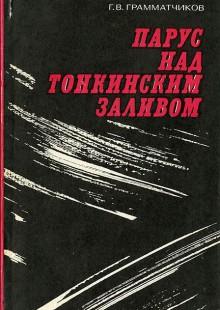 Обложка книги  - Парус над Тонкинским заливом