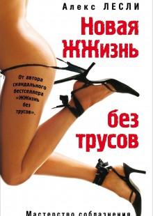 Обложка книги  - Новая ЖЖизнь без трусов