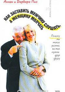 Обложка книги  - Как заставить мужчину слушать, а женщину молчать