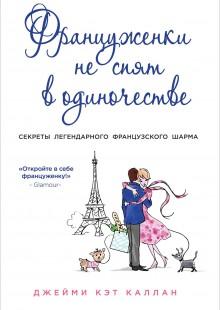 Обложка книги  - Француженки не спят в одиночестве