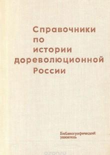 Обложка книги  - Справочники по истории дореволюционной России