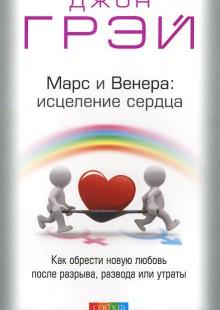 Обложка книги  - Марс и Венера. Исцеление сердца