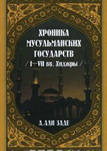 Обложка книги  - Хроники мусульманских государств I-VII вв. Хиджры