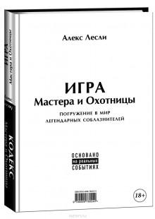 Обложка книги  - Игра Мастера и Охотницы. Кодекс Мастера и Охотницы