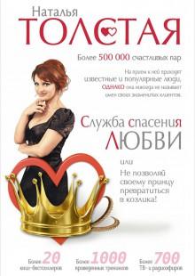 Обложка книги  - Служба спасения любви, или Не позволяй своему принцу превратиться в козлика!