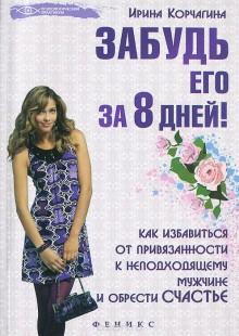 Обложка книги  - Забудь его за 8 дней! Как избавиться от привязанности к неподходящему мужчине и обрести счастье