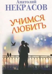Обложка книги  - Учимся любить