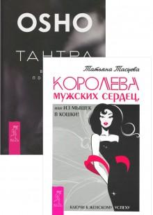 Обложка книги  - Тантра – высшее понимание. Королева мужских сердец, или Из мышек в кошки! (комплект из 2 книг)