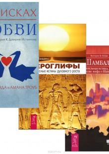 Обложка книги  - В поисках любви. Шамбала. Иероглифы (комплект из 3 книг)